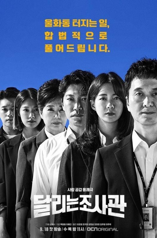 ซีรีส์ เกาหลี น่าสนใจ เดือนกันยายน