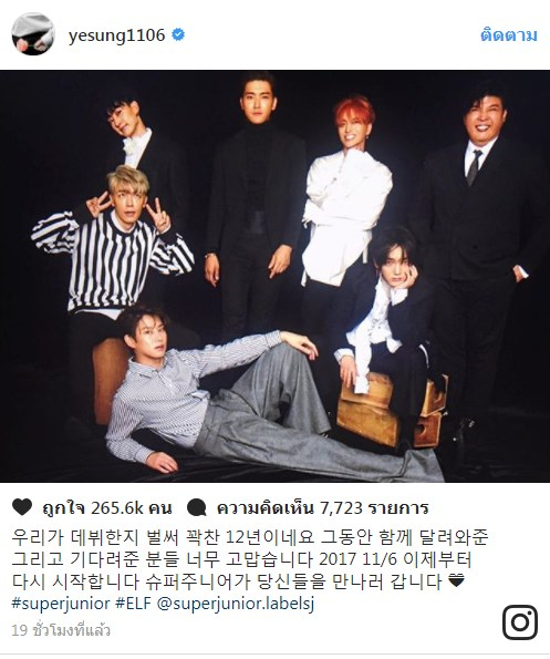Super Junior คัมแบ็ค READYPLAY 12YearsWithSuperJunior