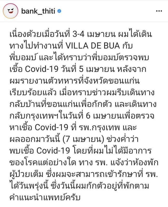 สกาย วงศ์รวี โควิด-19