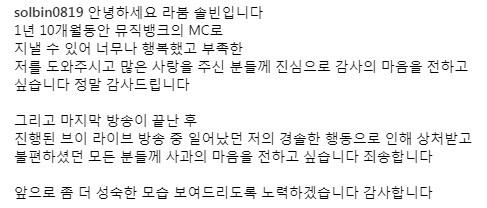 Solbin Jin BTS วิจารณ์ ขอโทษ