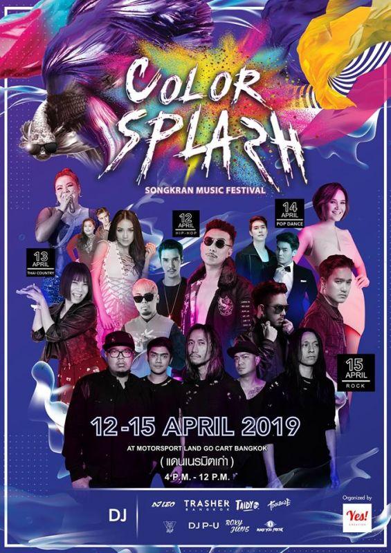 ตูน บอดี้แสลม Songkran Color Splash แดนเนรมิต