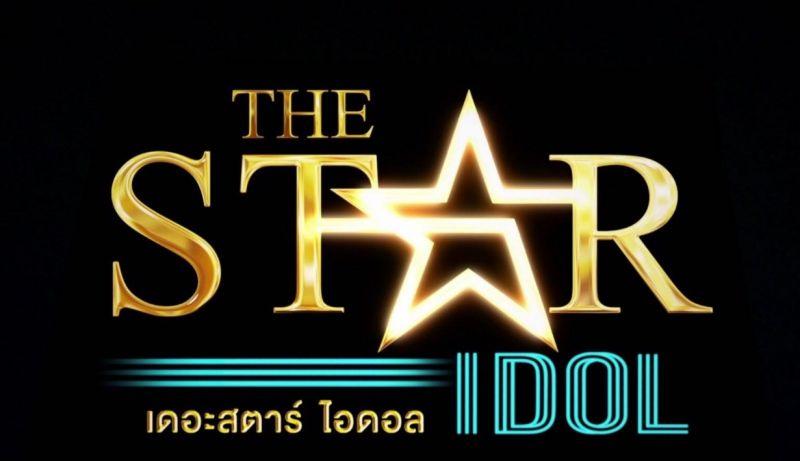 THE STAR IDOL ช่องวัน31