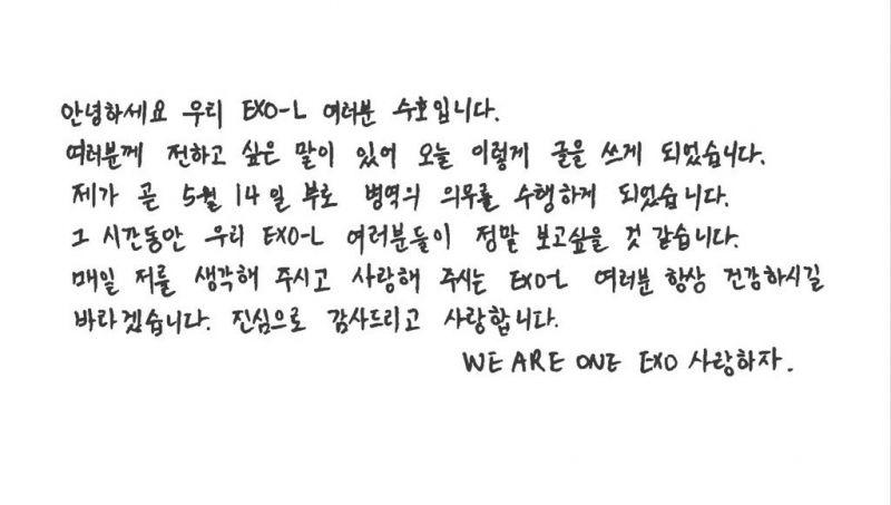 Suho EXOเข้ากรม