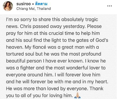 ซูซี่ สุษิรา คู่หมั้น เสียชีวิต ความรัก แฟน ฆ่าตัวตาย