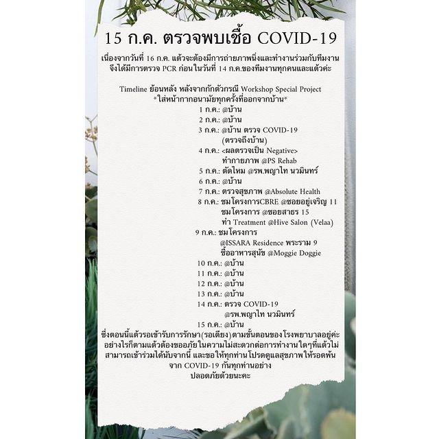 แต้ว ณฐพร นางเอก โควิด19 covid19