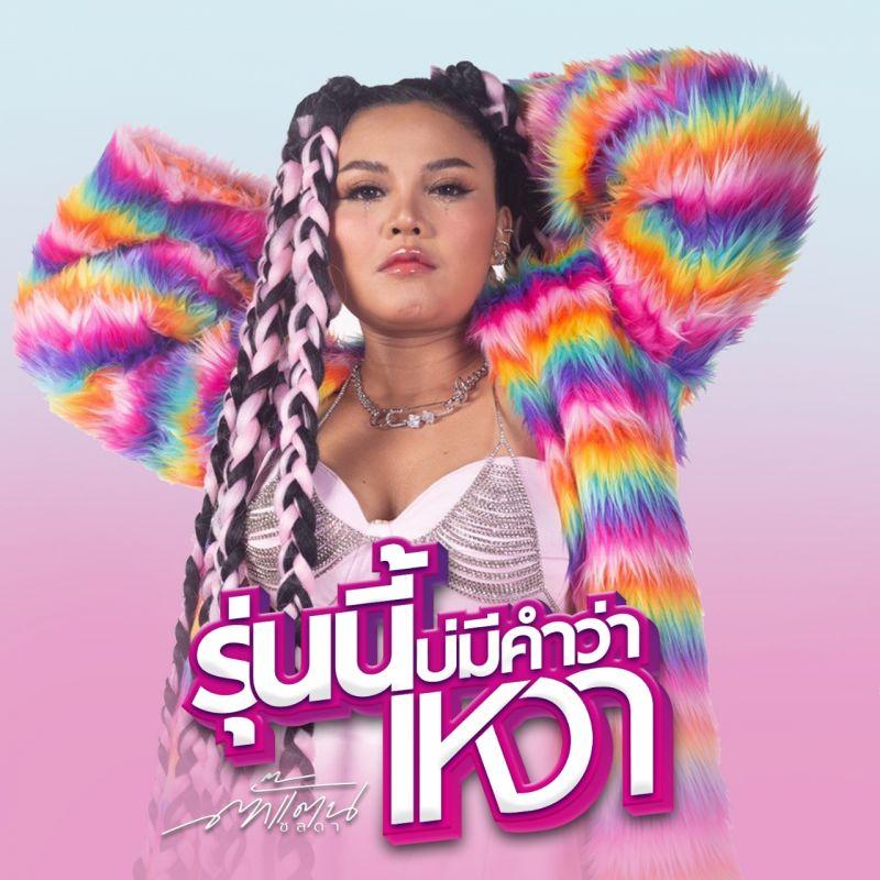 ตั๊กแตน ชลดา นักร้องลูกทุ่ง ซิงเกิลใหม่