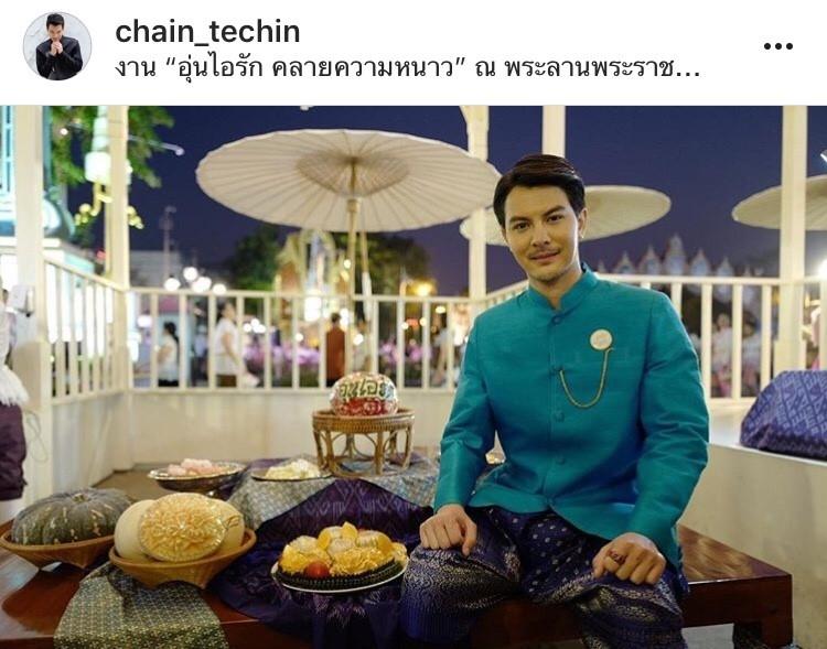 เชน ชุดไทย งานอุ่นไอรัก