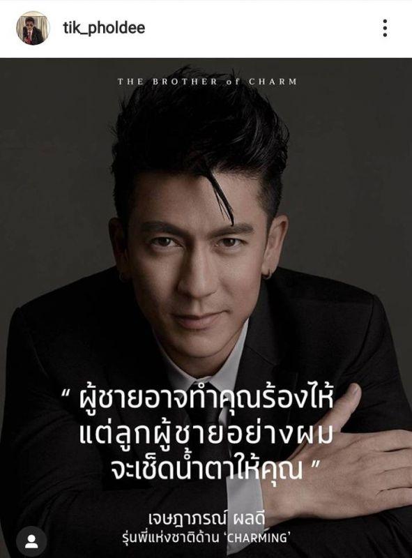The Brothers Thailand ไอดอล ชาย ติ๊ก เจษฎาภรณ์
