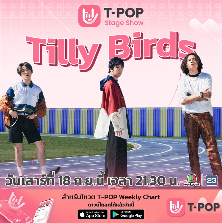 T-POP STAGE SHOW