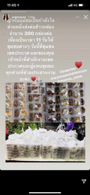 ญาญ่า อุรัสยา ปันน้ำใจ ข้าวกล่อง ชุมชน โควิด19 นางเอก ช่อง3