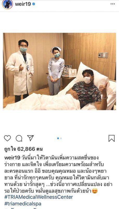 เวียร์ ศุกลวัฒน์ นอนโรงพยาบาล ป่วย