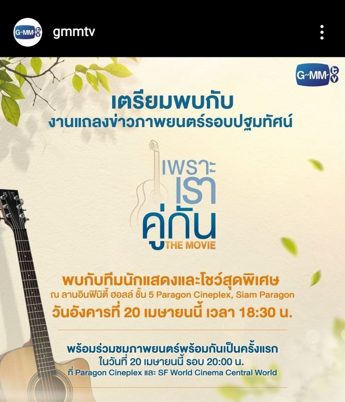 GMMTV ไบร์ท วชิรวิชญ์ วิน เมธวิน ภาพยนตร์