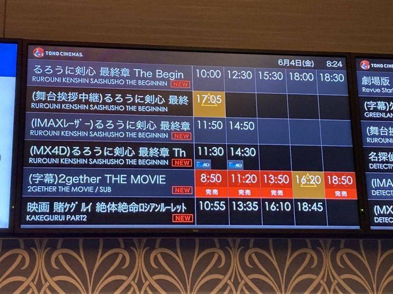 ไบร์ท วชิรวิชญ์ วิน เมธวิน ภาพยนตร์ ซีรีส์วาย ประเทศญี่ปุ่น