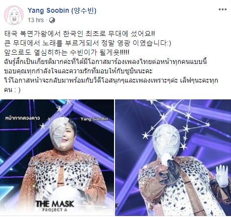หน้ากากดวงดาว Yang Soobin TheMaskProjectA