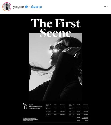 Yuri SNSD โซโล่ อัลบั้มแรก เดี่ยว